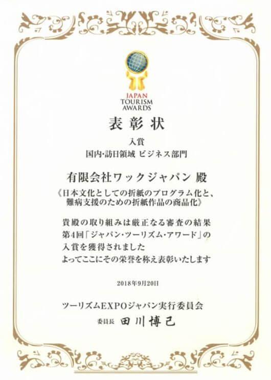 The 4th Japan Tourism Awards